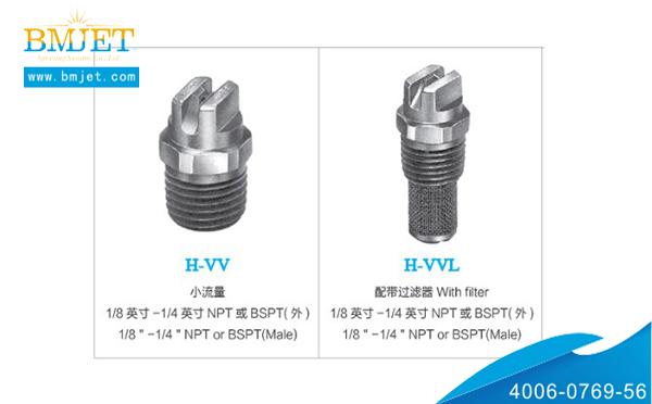 HVV扇形喷嘴两种型号